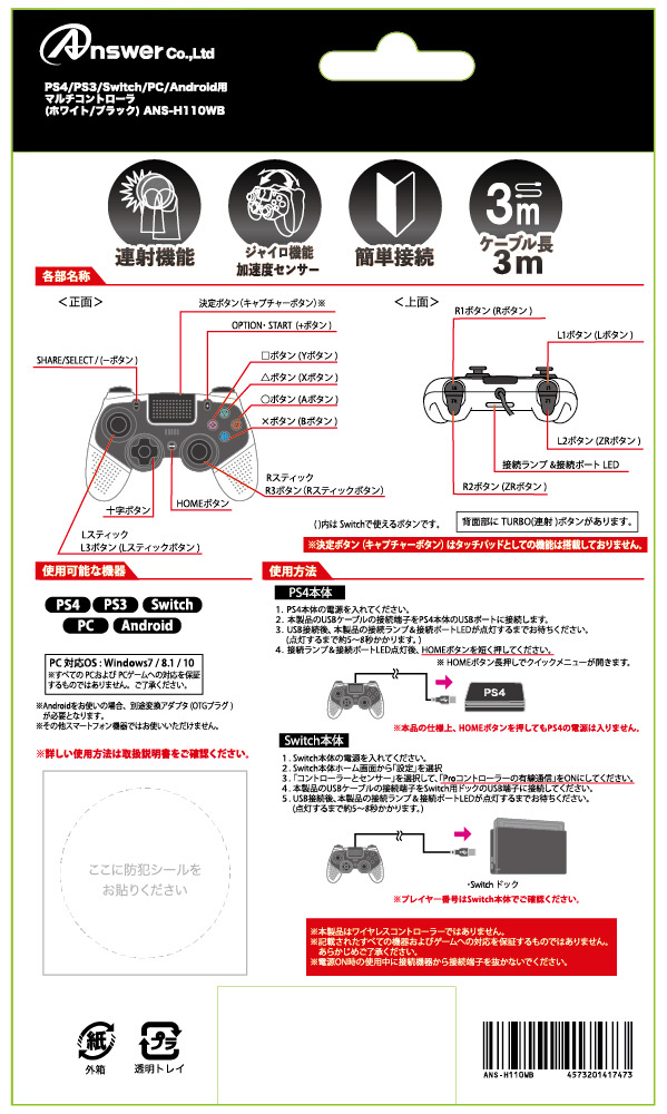PS4/PS3/Switch/PC/Android用 マルチコントローラ ホワイト/ブラック [ANS-H110WB] 【PS4/PS3/Switch/PC】_1