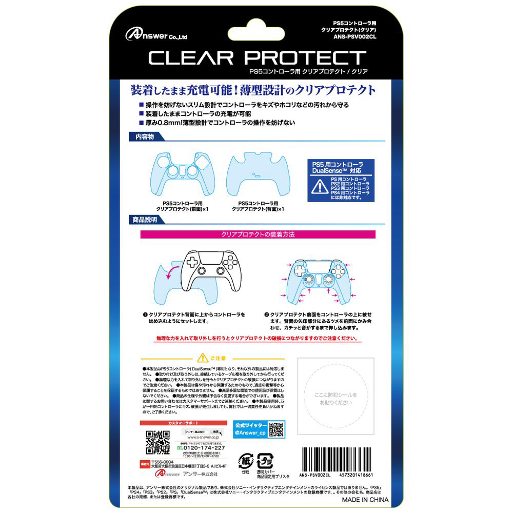 PS5コントローラ用 クリアプロテクト(クリア) ANS-PSV002CL_1