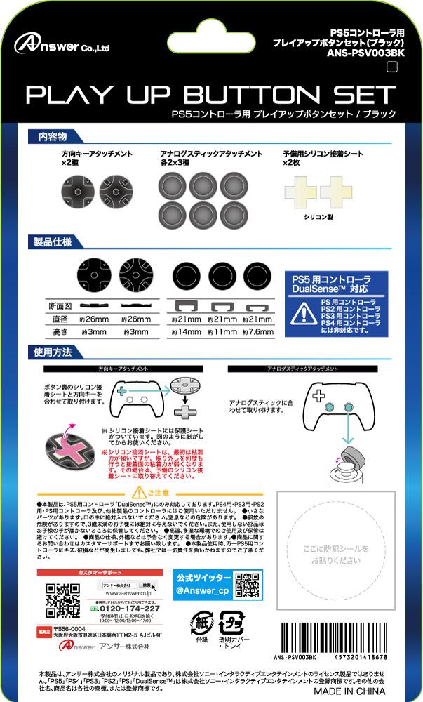 PS5コントローラ用 プレイアップボタンセット ブラック ANS-PSV003BK_1