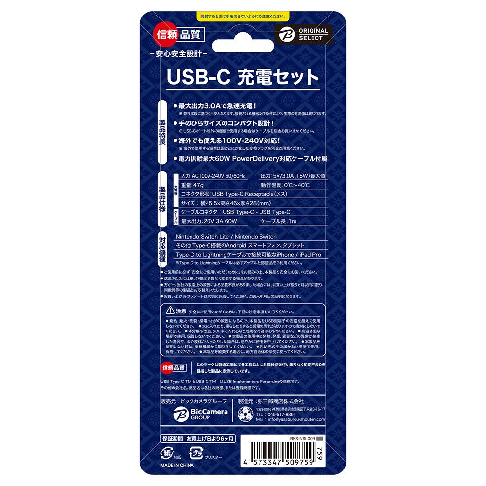 SwitchLite用 USB-C 充電器セット グレー BKS-NSL009  グレー BKS-NSL009_1