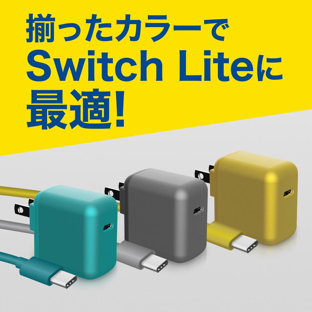 SwitchLite用 USB-C 充電器セット グレー BKS-NSL009  グレー BKS-NSL009_3