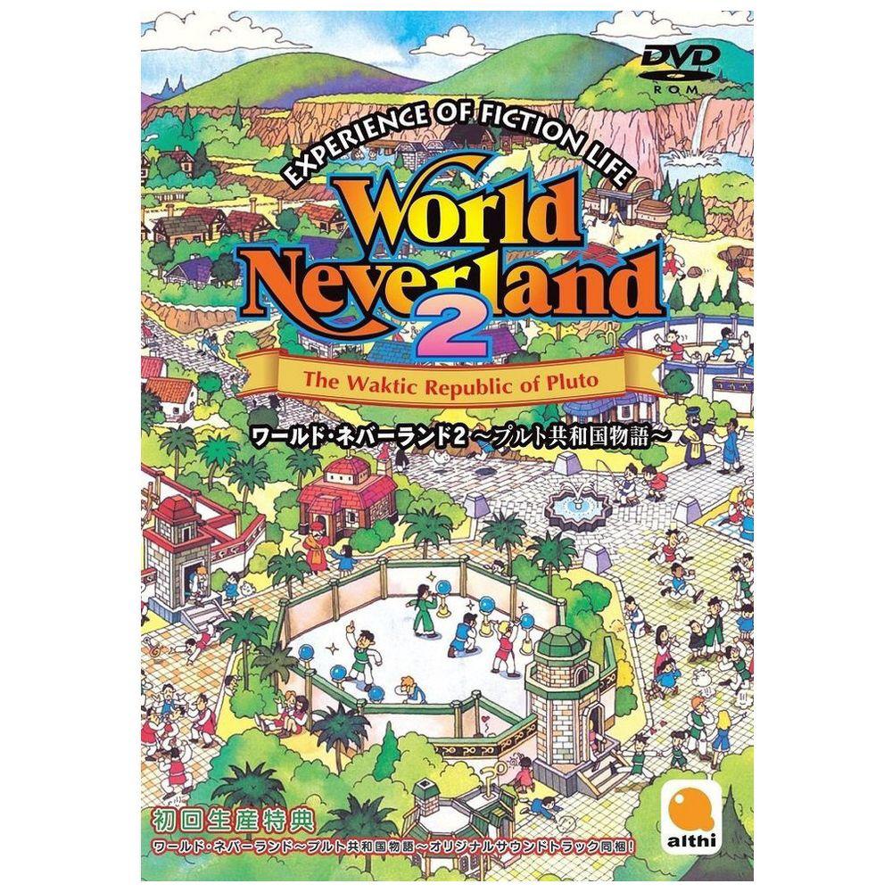 ワールドネバーランド2〜プルト共和国物語〜
