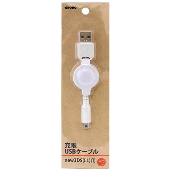 New 3DS LL用充電USBケーブル ホワイト (new3DS/new3DSLL/3DS/3DSLL/DSi/DSiLL対応) [BKS-N3DJUW] 【ビックカメラグループオリジナル】