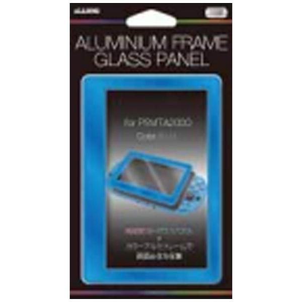 【在庫限り】 アルミフレームガラスフィルム ブルー (PCH-2000用)【PSV(PCH-2000)】 [ALG-V2AFGA]