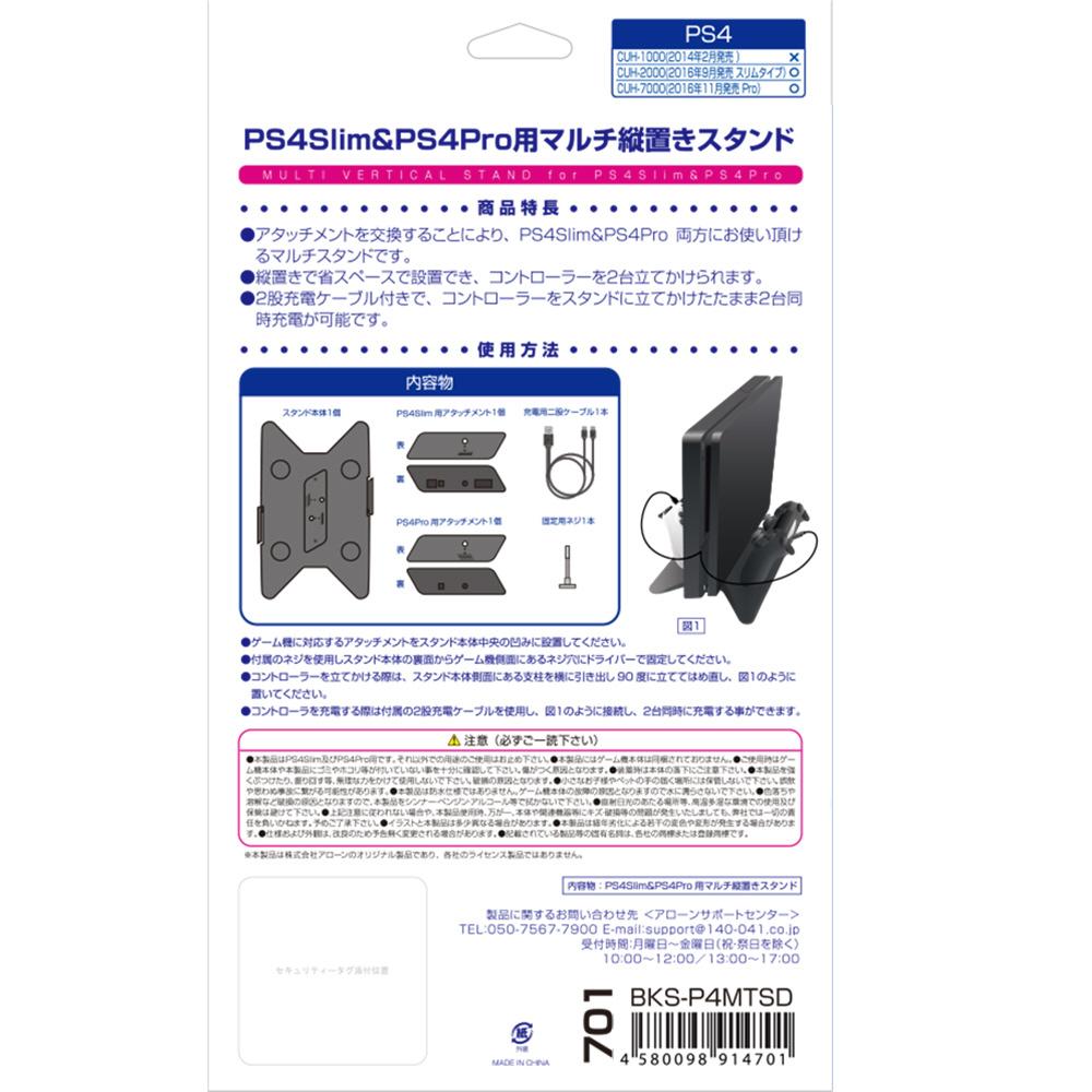 PS4Slim&PS4Pro用 マルチ縦置きスタンド (CUH-2000シリーズ/7000シリーズ対応) [BKS-P4MTSD] 【ビックカメラグループオリジナル】_1