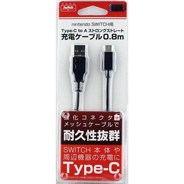 【在庫限り】 Switch用Type-C充電ケーブル 0.8m [Switch] [BKS-NSTC80] 【ビックカメラグループオリジナル】