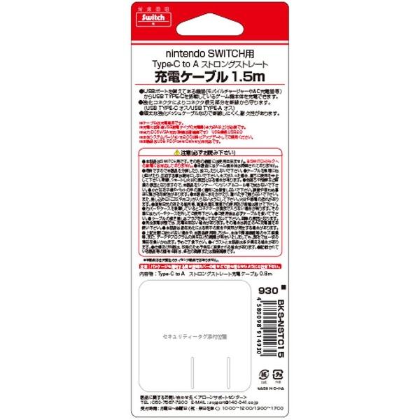 Switch用Type-C充電ケーブル 1.5m [Switch] [BKS-NSTC15] 【ビックカメラグループオリジナル】_3