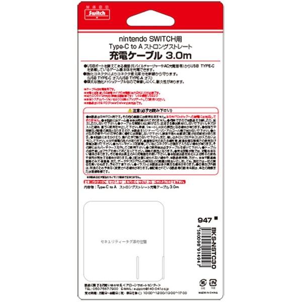 Switch用 Type-C充電ケーブル 3.0m [Switch] [BKS-NSTC30] 【ビックカメラグループオリジナル】_3