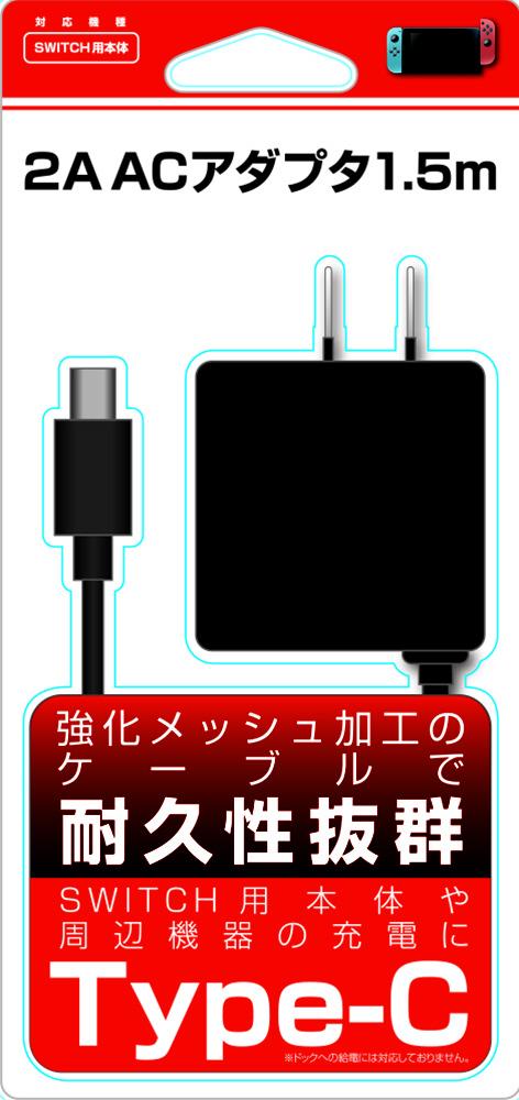 Switch用 AC充電器 1.5m ブラック[Switch] [BKS-NSTACK] 【ビックカメラグループオリジナル】