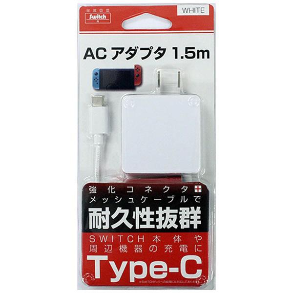 Switch用AC充電器 1.5m ホワイト [Switch] [BKS-NSTACW] 【ビックカメラグループオリジナル】