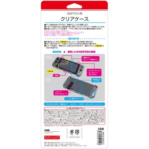【在庫限り】 Switch用クリアケース [Switch] [BKS-NSCC] 【ビックカメラグループオリジナル】_4