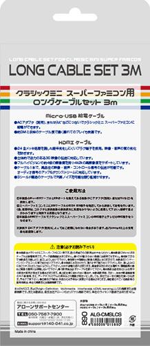 クラシックミニスーパーファミコン用ロングケーブルセット 300cm ALG-CMSLCS ALG-CMSLCS_1