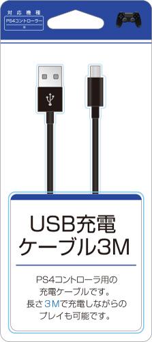 PS4用MicroUSB充電ケーブル3.0m [PS4] [BKS-P4MUC3K] 【ビックカメラグループオリジナル】