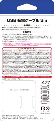 PS4用MicroUSB充電ケーブル3.0m [PS4] [BKS-P4MUC3K] 【ビックカメラグループオリジナル】_1