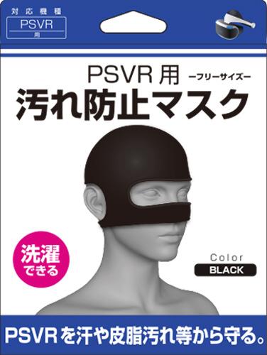 汚れ防止マスク [PSVR] [BKS-PVYBMK] 【ビックカメラグループオリジナル】
