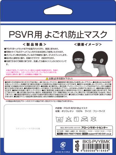 汚れ防止マスク [PSVR] [BKS-PVYBMK] 【ビックカメラグループオリジナル】_1