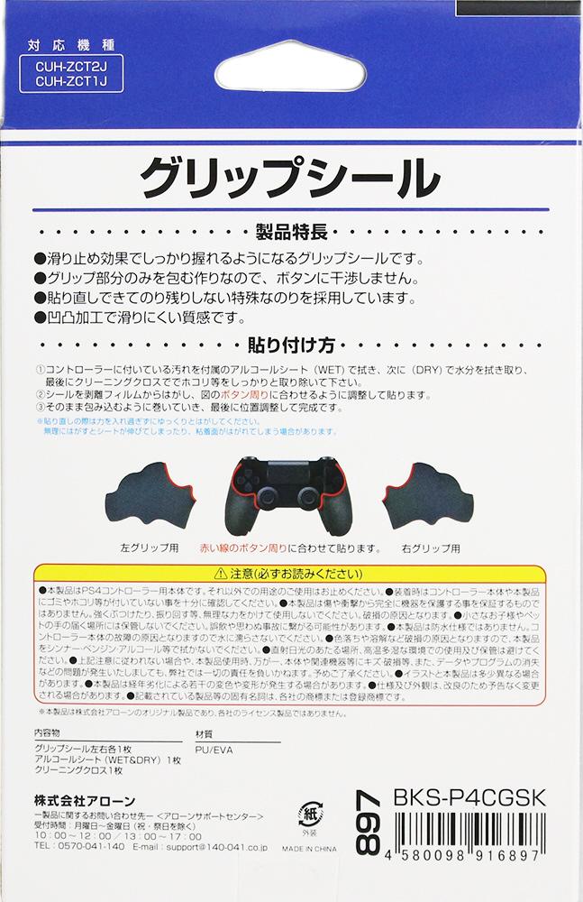 PS4コントローラ用 グリップシール [BKS-P4CGSK] 【ビックカメラグループオリジナル】_1