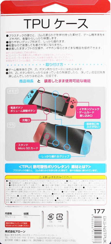 【在庫限り】 Switch用TPUケース [BKS-NSTPUK] 【ビックカメラグループオリジナル】_1