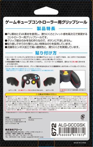 ゲームキューブコントローラ用 グリップシール [ALG-GCCGSK]_1