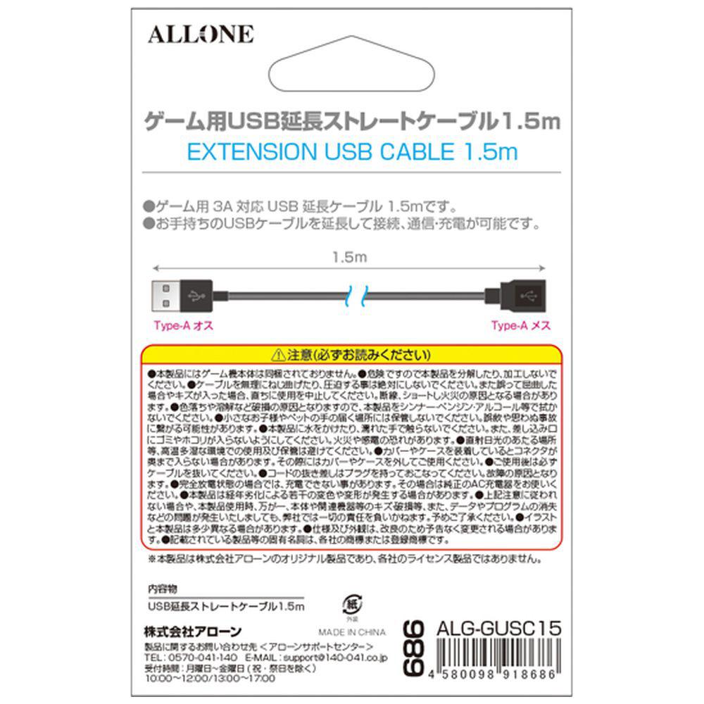ゲーム用USB延長ストレートケーブル1.5m ALG-GUSC15_1