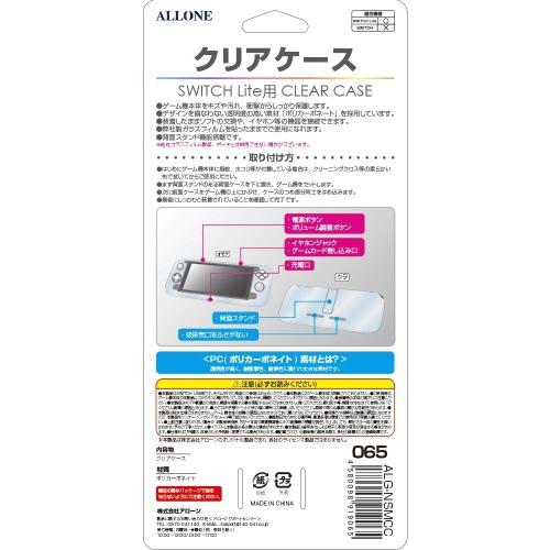 Switch Lite用 クリアケース ALG-NSMCC ALG-NSMCC_1