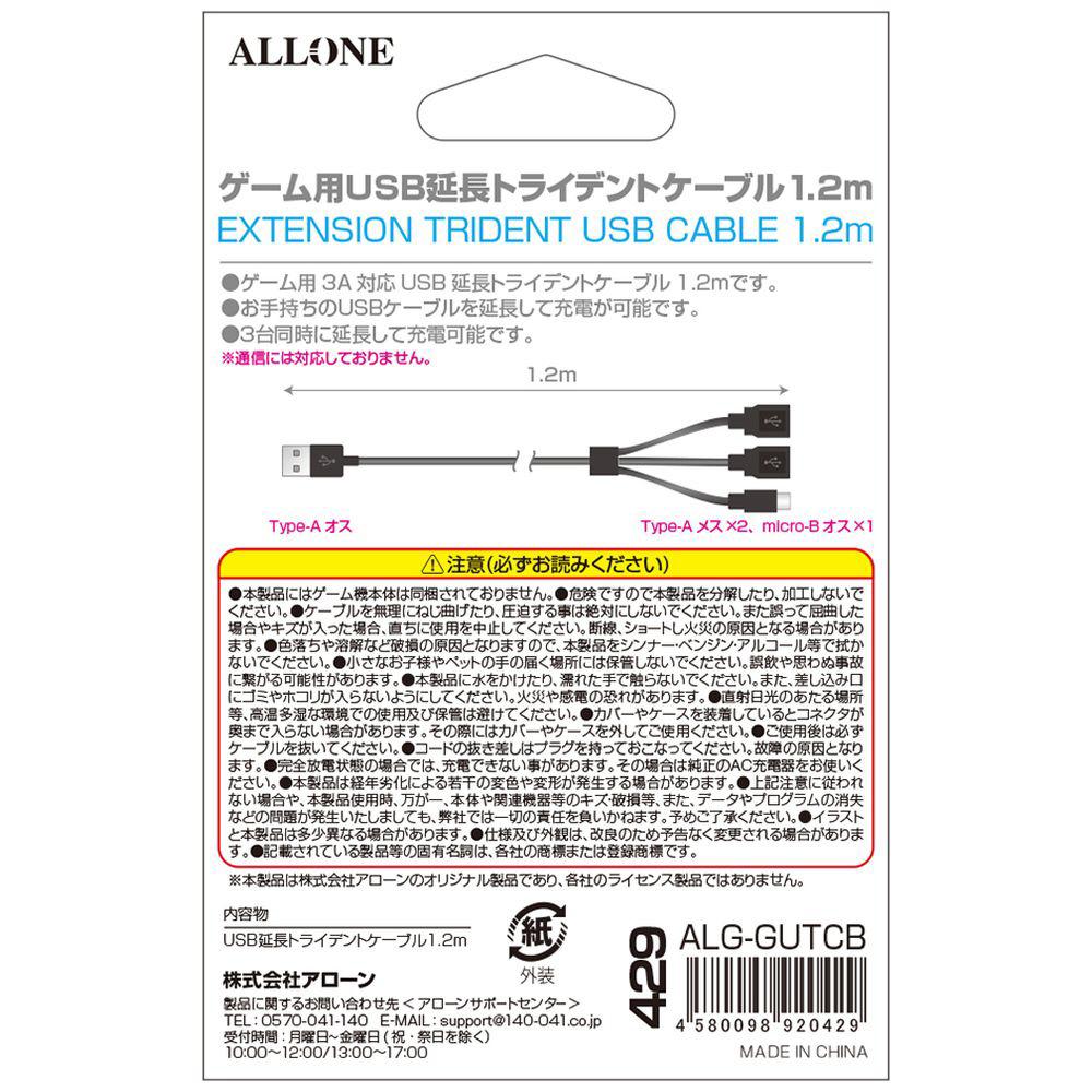 ゲーム用USB延長トライデントケーブル1.2m A2B1 ALG-GUTCB_1