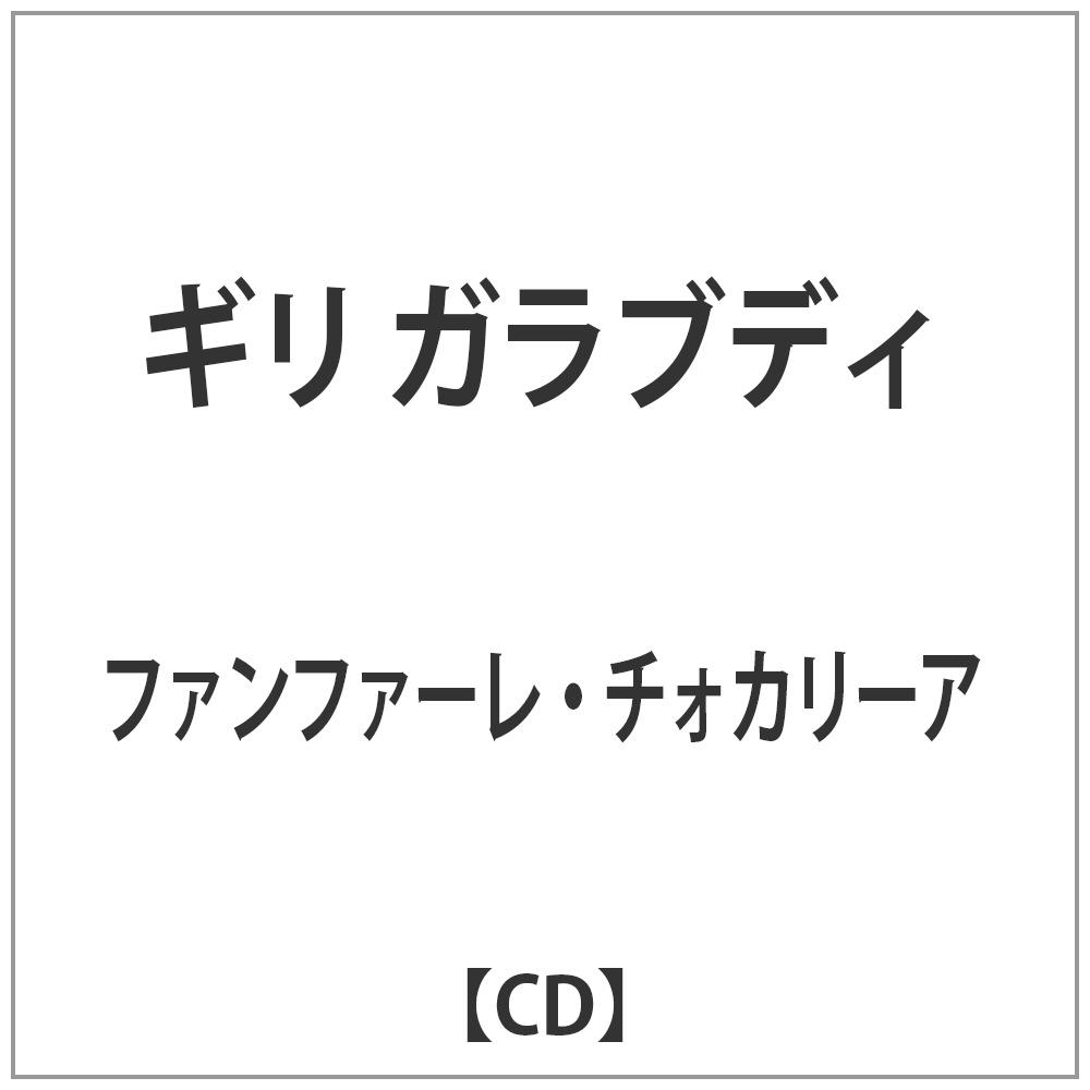 ファンファーレ・チォカリーア/ ギリ ガラブディ