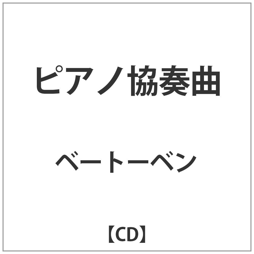 ベートーベン/ピアノ協奏曲
