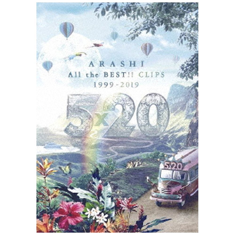 嵐/ 5×20 All the BEST!! CLIPS 1999-2019 通常盤 DVD