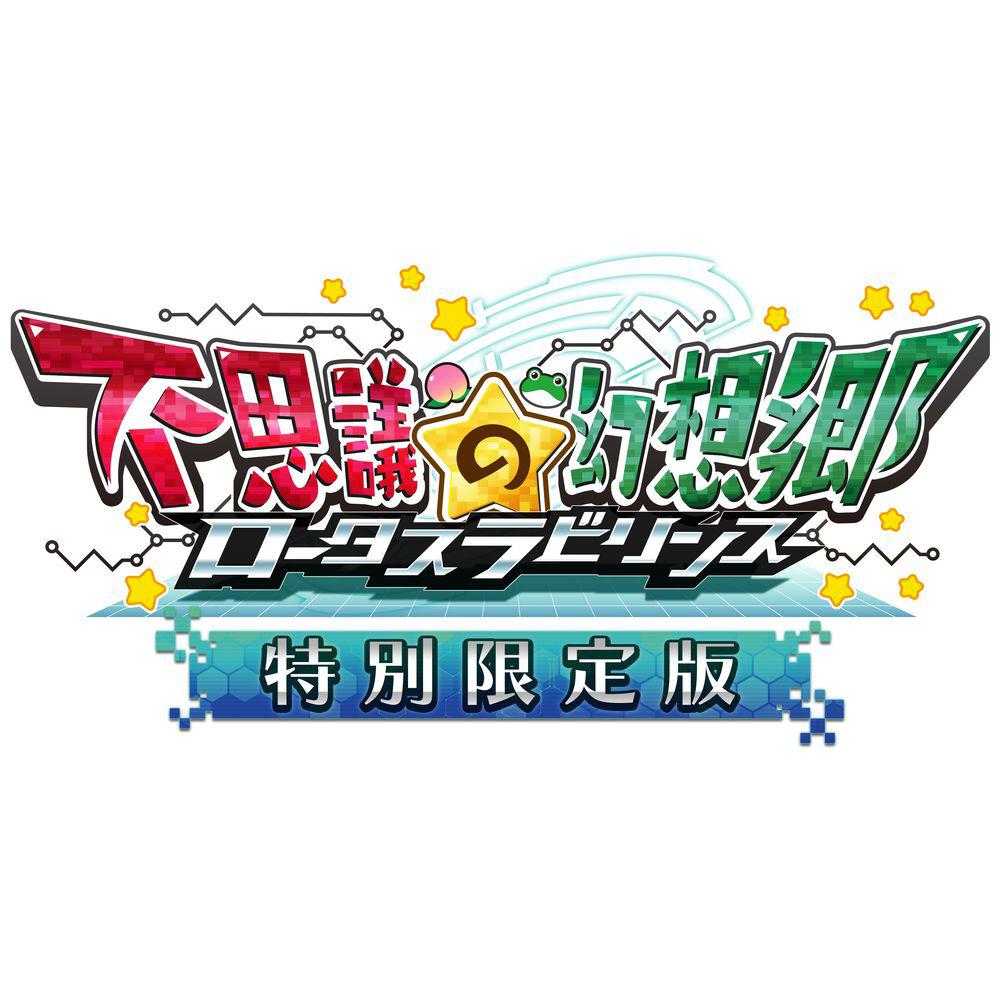 不思議の幻想郷〜ロータスラビリンス〜特別限定版 【PS4】_1