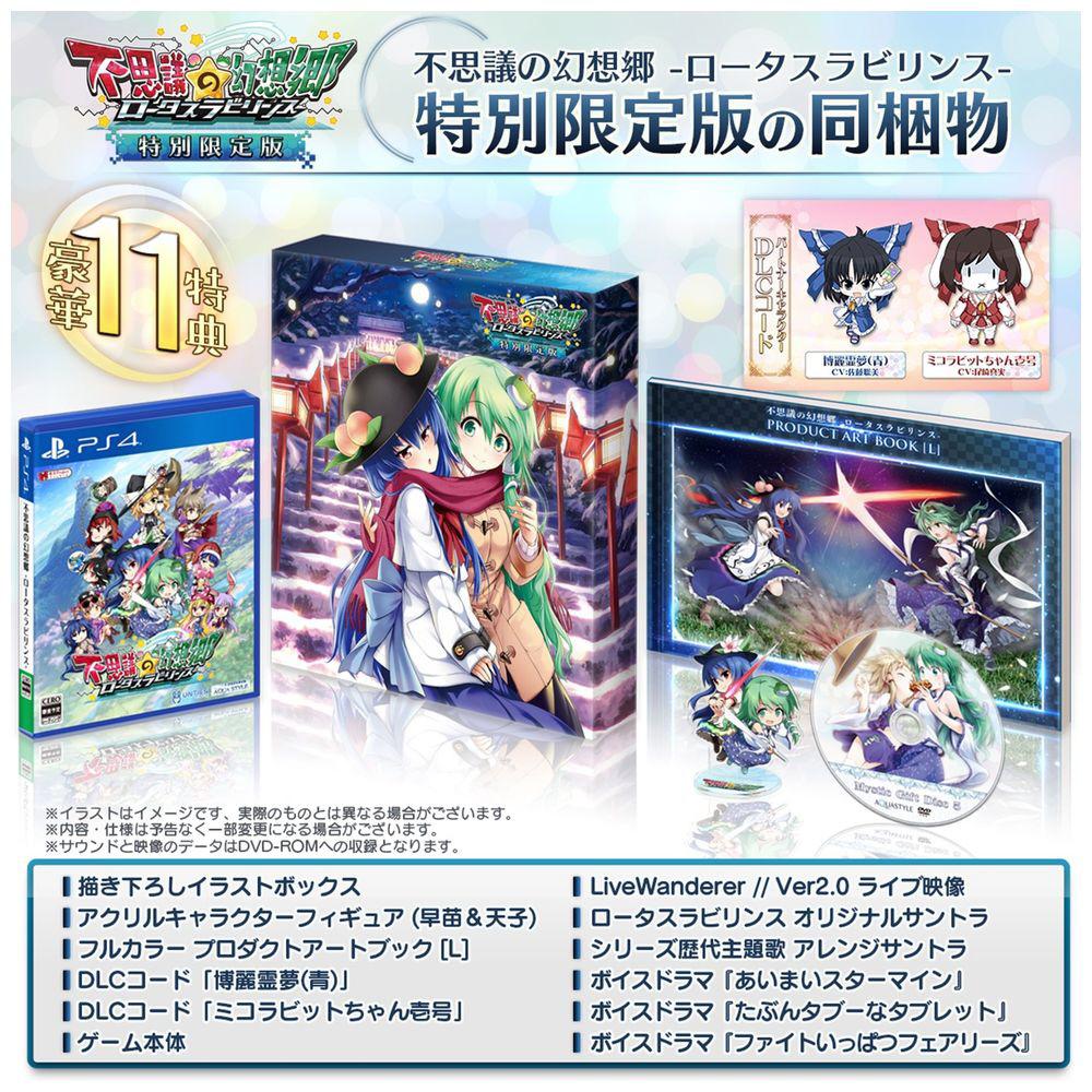 不思議の幻想郷〜ロータスラビリンス〜特別限定版 【PS4】_4