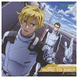 CDドラマ・スペシャル「機動戦士ガンダム00」アナザーストーリー〜Road to 2307 CD