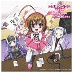 (ドラマCD)/テレビアニメーション「これはゾンビですか?」ドラマCD:これはゾンビですか?はい、波乱盤上です。 【CD】   [(ドラマCD) /CD]