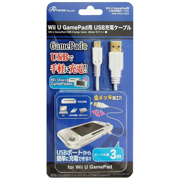 Wii U用 ゲームパッド USB充電ケーブル ホワイト [ANS-WU011WH]