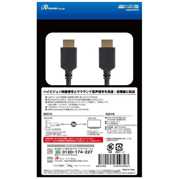 PS4/PS3/Wii U用 HDMIケーブル 3m 【PS4/PS3/Wii U】 [ANS-PF016]_1