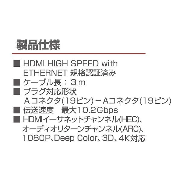 PS4/PS3/Wii U用 HDMIケーブル 3m 【PS4/PS3/Wii U】 [ANS-PF016]_3