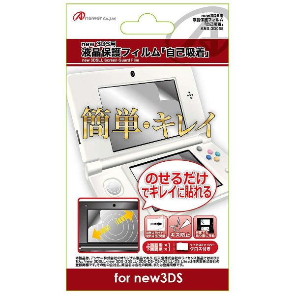 New3DS用 液晶画面保護フィルム 自己吸着 [ANS-3D055]