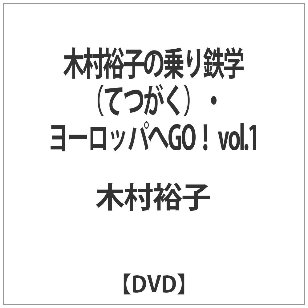 木村裕子の乗り鉄学(てつがく)・ヨーロッパへGO! vol.1 DVD