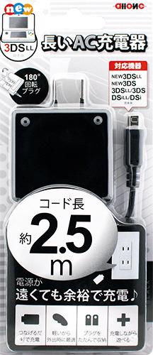 new3DS用長いAC充電機 ブラック ALG-3DS250-BK ALG-3DS250-BK ブラック