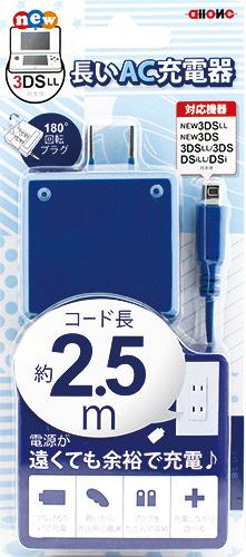 new3DS用長いAC充電器 ブルー ALG-3DS250-BL ALG-3DS250-BL ブルー