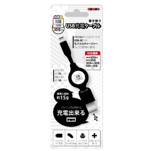 【在庫限り】 New3DS用巻き取りUSBケーブル ブラック【New3DS LL/New3DS/3DS LL/3DS/DSi LL/DSi】 [ALG-N3DUSB]