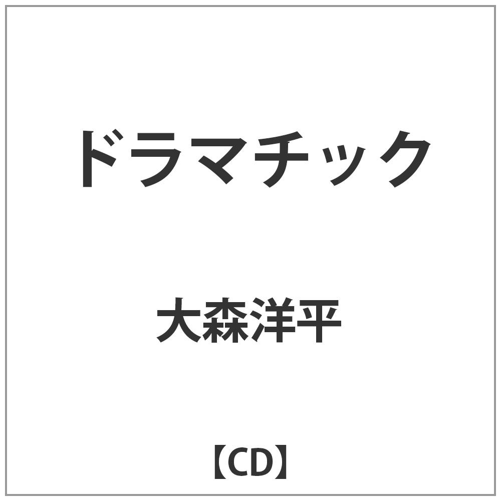 大森洋平/ ドラマチック