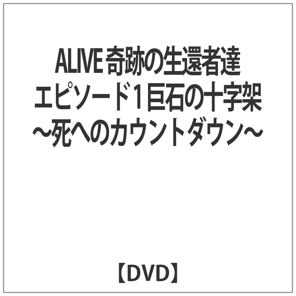 ALIVE 奇跡の生還者達 エピソード 1 巨石の十字架〜死へのカウントダウン〜 DVD