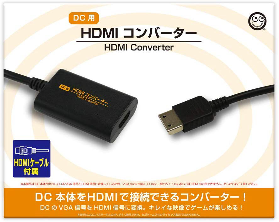 HDMIコンバーター(DC用) CC-DCHDC-BK CC-DCHDC-BK