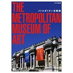 メトロポリタン美術館 2巻組 DVDV