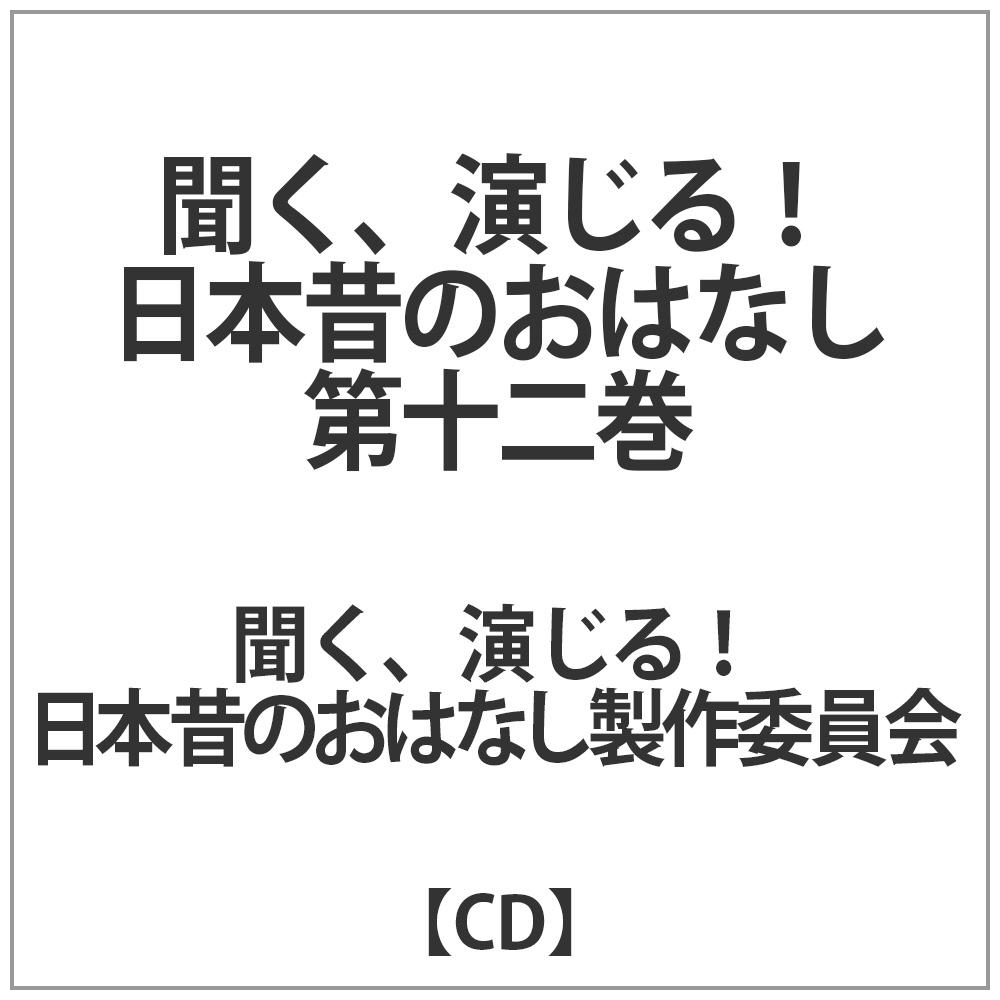 聞く、演じる!日本昔のおはなし 12巻 CD