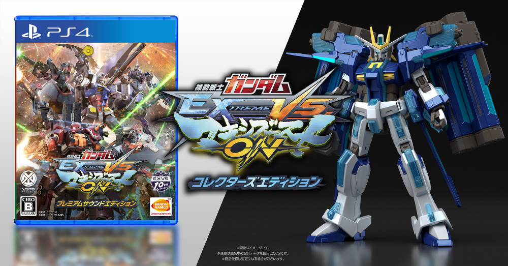 機動戦士ガンダム EXTREME VS. マキシブーストON コレクターズエディション   【PS4ゲームソフト】