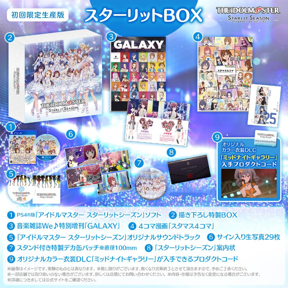 アイドルマスター スターリットシーズン スターリットBOX 【PS4ゲームソフト】