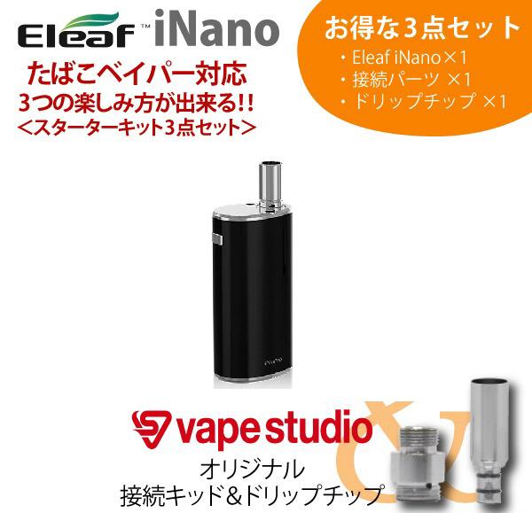 電子タバコ用たばこベイパーセット 「iNano」 LV-J703-009