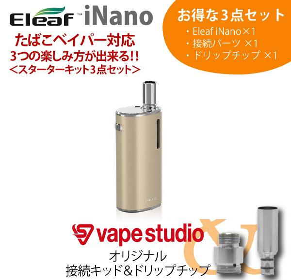 電子タバコ用たばこベイパーセット 「iNano」 LV-J703-018